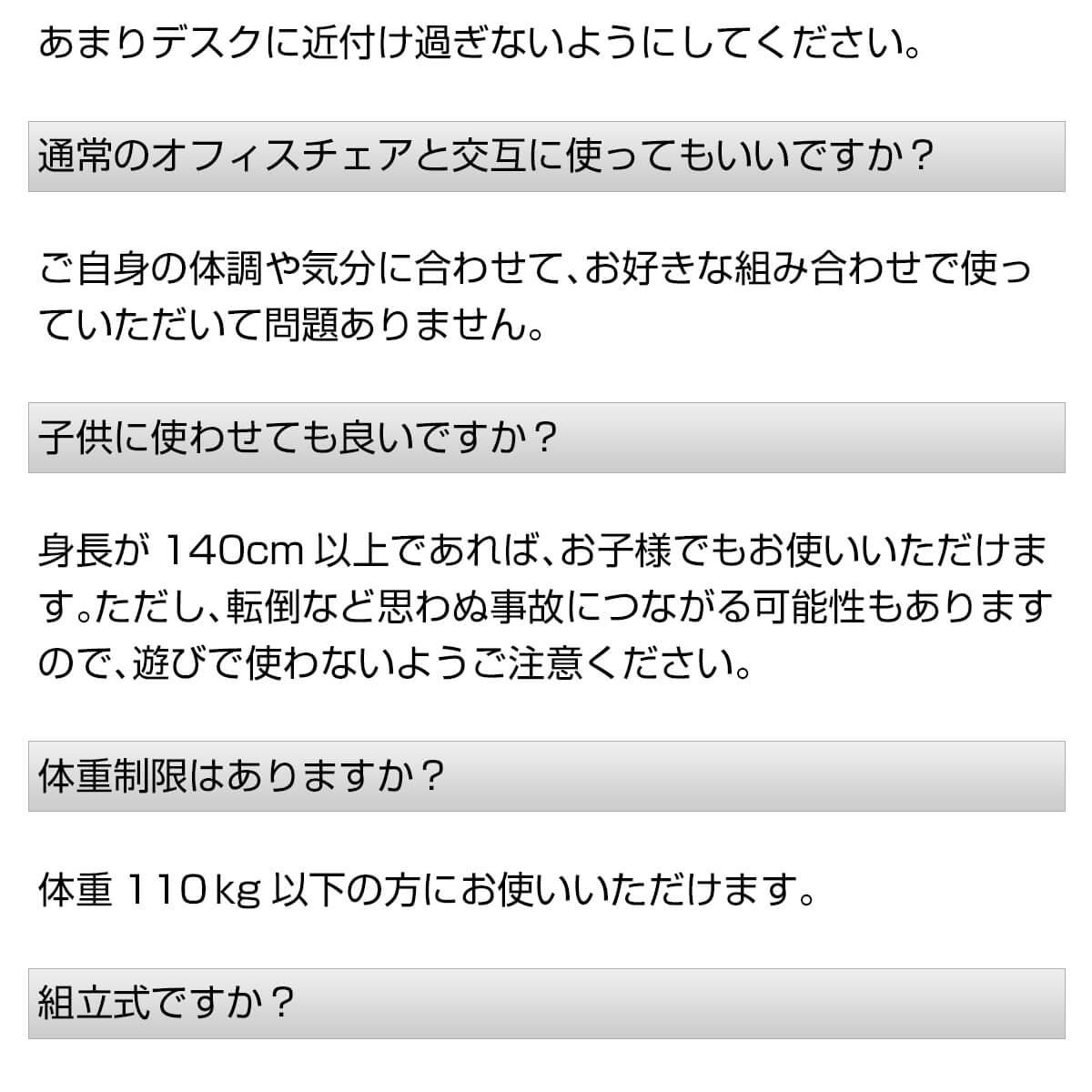 グラッチェアFAQ3