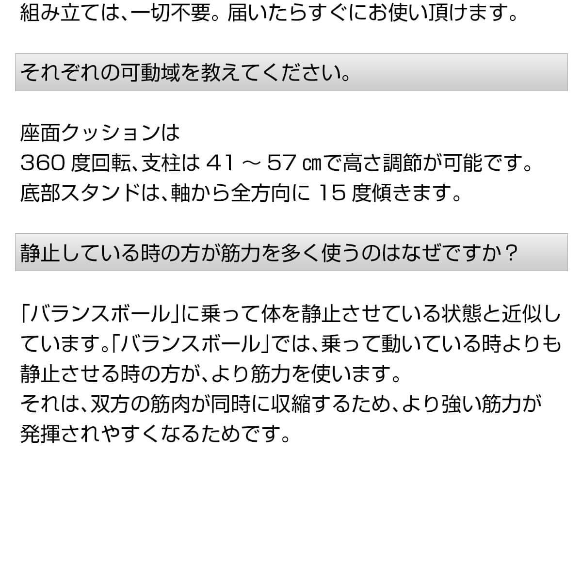 グラッチェアFAQ4
