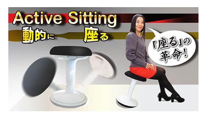 座る革命グラッチェア
